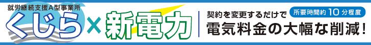 株式会社くじらの新電力