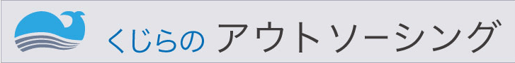 株式会社くじらのアウトソーシング